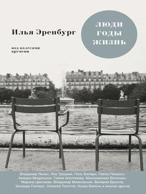 cover image of Люди, годы, жизнь. Под колесами времени. Книги первая, вторая, третья
