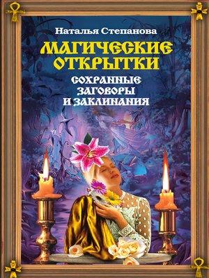 cover image of Сохранные заговоры и заклинания. Магические открытки