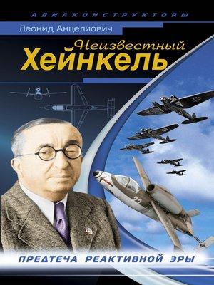cover image of Неизвестный Хейнкель. Предтеча реактивной эры