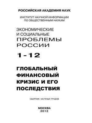 cover image of Экономические и социальные проблемы России №1 / 2012