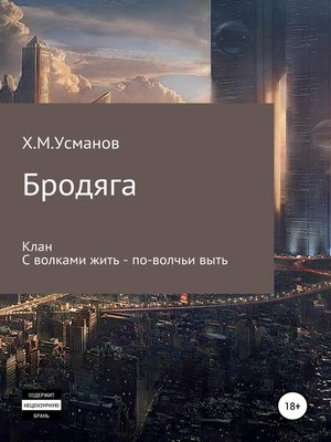 cover image of Бродяга. Дилогия