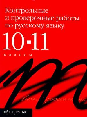 cover image of Контрольные и проверочные работы по русскому языку. 10–11 классы