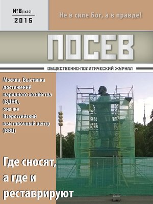 cover image of Посев. Общественно-политический журнал. №08/2015