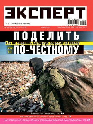 cover image of Эксперт 12-2019
