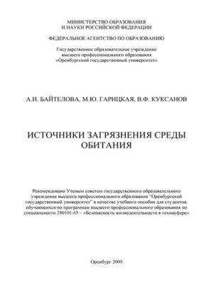 cover image of Источники загрязнения среды обитания