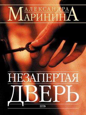 cover image of Незапертая дверь