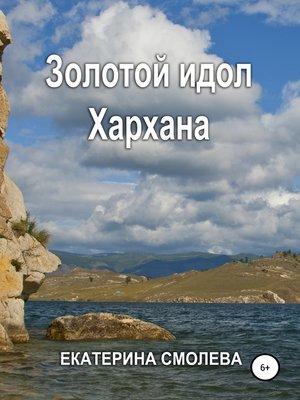 cover image of Золотой идол Хархана