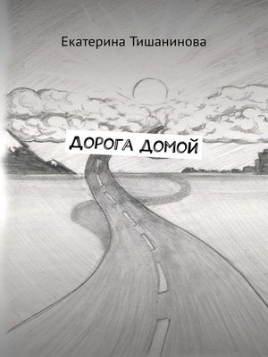 cover image of Дорога домой