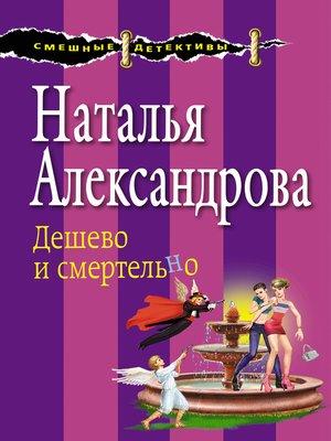 cover image of Дешево и смертельно