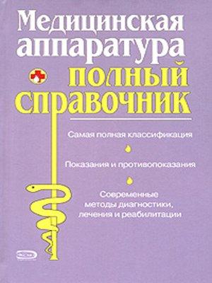 cover image of Полный справочник медицинской аппаратуры