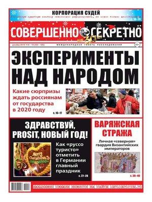 cover image of Совершенно Секретно 18-19-2019