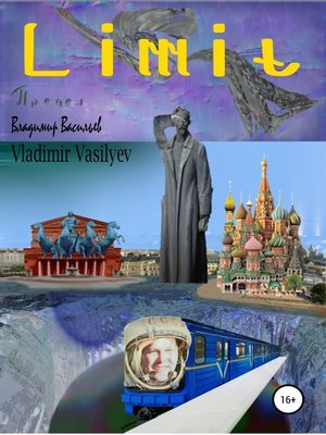cover image of Предел