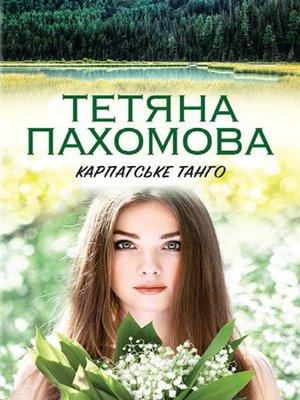 cover image of Карпатське танго