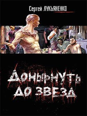 cover image of Донырнуть до звезд (сборник)