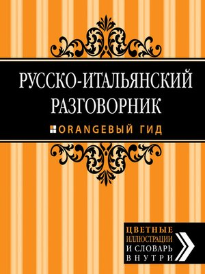 cover image of Русско-итальянский разговорник
