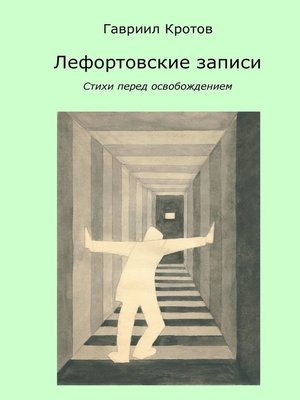 cover image of Лефортовские записи. Стихи перед освобождением