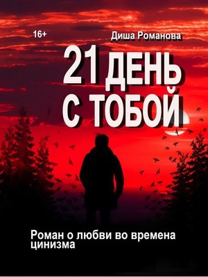 cover image of 21день стобой. Роман о любви во времена цинизма