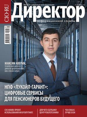 cover image of Директор Информационной Службы №06/2018