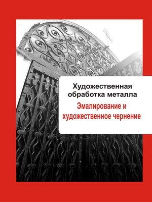 cover image of Художественная обработка металла. Эмалирование и художественное чернение