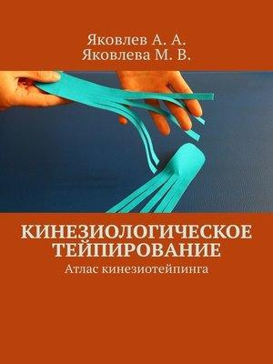 cover image of Кинезиологическое тейпирование. Атлас кинезиотейпинга