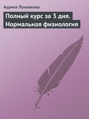 cover image of Полный курс за 3 дня. Нормальная физиология