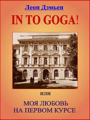 cover image of In to goga! Или Моя любовь на первом курсе