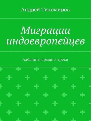 cover image of Миграции индоевропейцев. Албанцы, армяне, греки