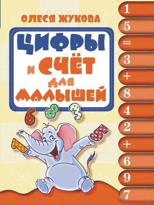 cover image of Цифры и счёт для малышей