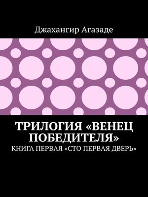 cover image of Трилогия «Венец победителя». Книга первая «Сто первая дверь»