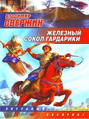 cover image of Железный Сокол Гардарики