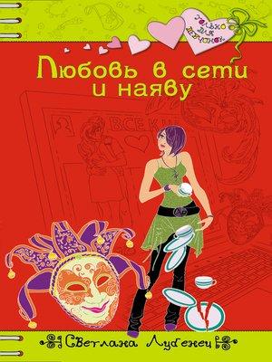 cover image of Любовь в сети и наяву