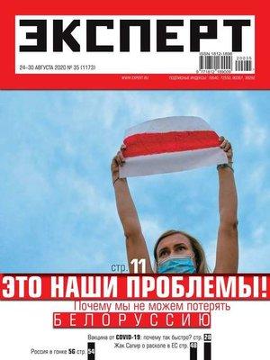 cover image of Эксперт 35-2020