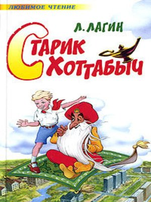 cover image of Старик Хоттабыч