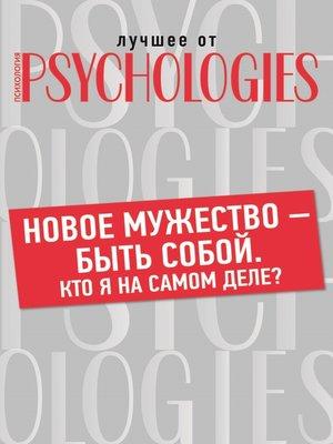 cover image of Новое мужество – быть собой. Кто Я на самом деле?