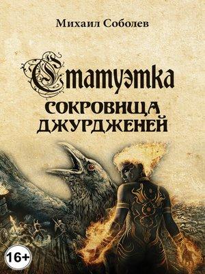 cover image of Статуэтка. Сокровища чжурчжэней