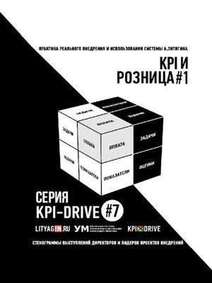 cover image of KPI ИРОЗНИЦА#1. KPI-DRIVE #7
