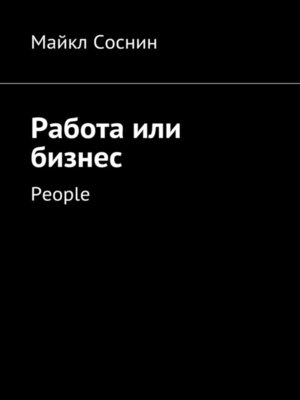 cover image of Работа или бизнес. People