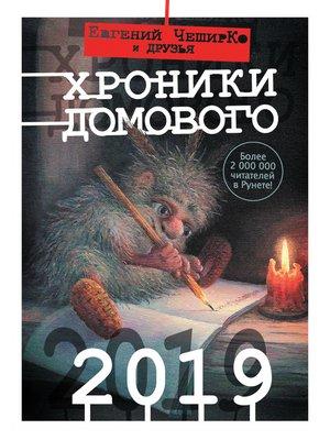 cover image of Хроники Домового. 2019 (сборник)