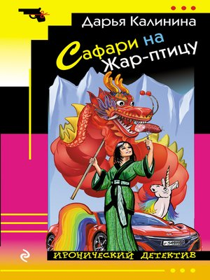 cover image of Сафари на Жар-птицу