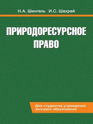 cover image of Природоресурсное право