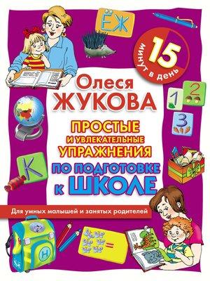 cover image of Простые и увлекательные упражнения по подготовке к школе. 15 минут в день