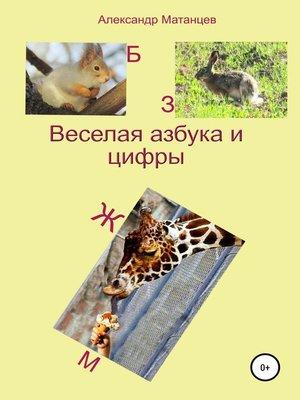 cover image of Веселая азбука и цифры