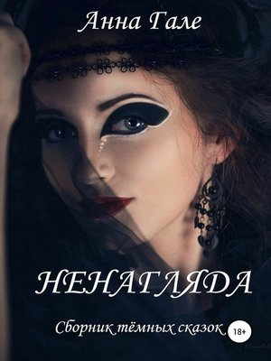 cover image of Ненагляда