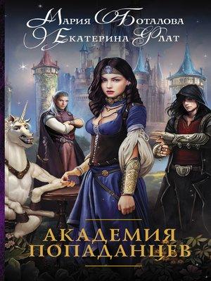 cover image of Академия попаданцев