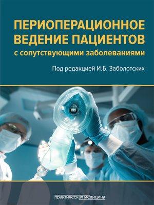 cover image of Периоперационное ведение пациентов с сопутствующими заболеваниями. Руководство для врачей