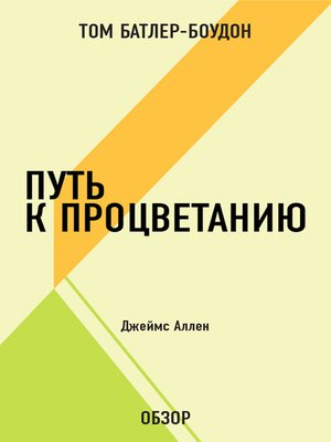 cover image of Путь к процветанию. Джеймс Аллен (обзор)