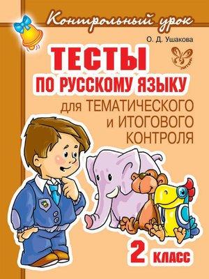 cover image of Тесты по русскому языку для тематического и итогового контроля. 2класс