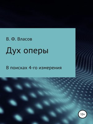 cover image of Дух оперы