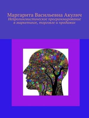 cover image of Нейролингвистическое программирование в маркетинге, торговле и продажах