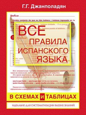cover image of Все правила испанского языка в схемах и таблицах